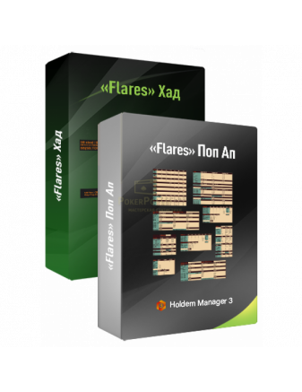 «FLARES» SET